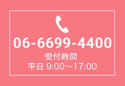06-6699-4400 受付時間 平日9:00〜17:00