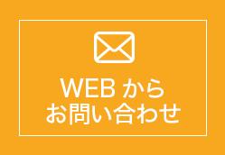 WEBからお問い合わせ