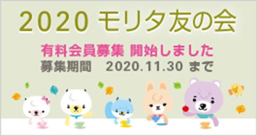 2020年モリタ友の会