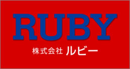 株式会社ルビー