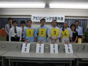 アビリンピック大阪大会2012