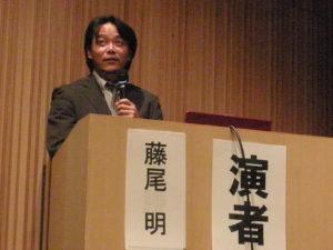 藤尾 明先生